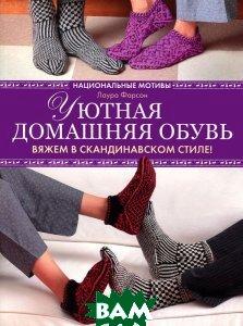 Купить Уютная домашняя обувь. Вяжем в скандинавском стиле!, Контэнт, Лаура Фарсон, 978-5-91906-422-0