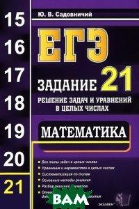 Купить ЕГЭ. Математика., Неизвестный, 978-5-377-08908-7