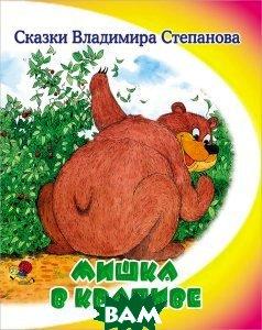 СВС Мишка в крапиве. В.Степанов