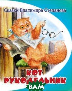 Купить СВС Кот-рукодельник. В.Степанов, Адонис, 9785000400883