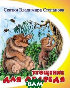 Купить СВС Угощение для медведя. В.Степанов, Адонис, 9785000400838