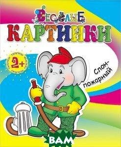 Купить Слон-пожарный, Адонис, Яблоко, 9785000402146