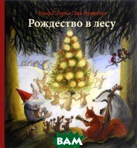 Купить Рождество в лесу, Самокат, Ульф Старк, Эва Эриксон, 978-5-91759-335-7