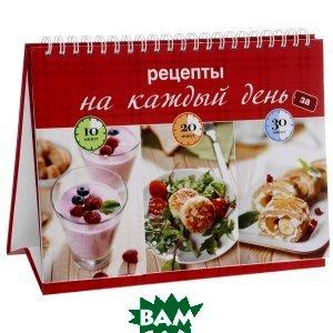Купить Рецепты на каждый день за 10, 20, 30 минут, ЭКСМО, 978-5-699-73042-1