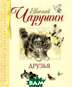Купить Друзья (изд. 2015 г. ), Азбука-Аттикус, Евгений Чарушин, 978-5-389-07999-1