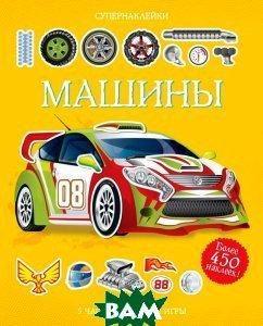 Купить Машины. Супернаклейки, Machaon, 978-5-389-07768-3