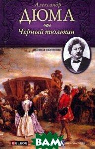 Купить Черный тюльпан, Столица, Александр Дюма, 978-5-8189-1779-5