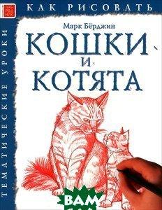 Купить Кошки и котята. Тематические уроки, Арт-Родник, Марк Берджин, 978-5-4449-0161-8