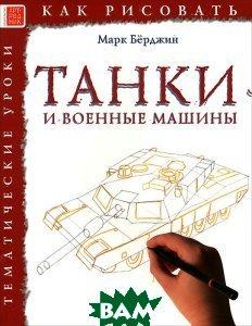 Купить Танки и военные машины. Тематические уроки, Арт-Родник, Марк Берджин, 978-5-4449-0148-9