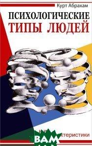 Купить Психологические типы людей и их характеристики, Амрита-Русь, Курт Абрахам, 978-5-413-01277-2