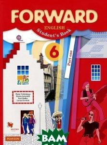Купить Forward English: Student`s Book: Part 1 / Английский язык. 6 класс. Учебник. В 2 частях. Часть 1 (+, Вентана-Граф, 978-5-360-05461-0