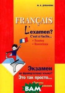 Купить Francais: L`examen? C`est si facile... / Экзамен по французскому языку? Это так просто..., КАРО, Дубанова Марина Владимировна, 978-5-9925-0997-7