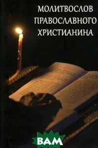 Молитвослов Православного христианина.