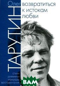 Купить Возвратиться к истокам любви, Журнал Звезда, Олег Тарутин, 5-94214-079-0
