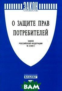 Купить Закон РФ `О защите прав потребителей` 2300-1.-М.:Проспект, 2014., Неизвестный, 978-5-392-17856-8