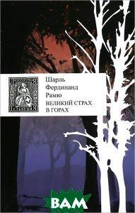 Великий страх в горах, Центр книги Рудомино, Шарль Фердинанд Рамю, 978-5-00087-026-6  - купить со скидкой