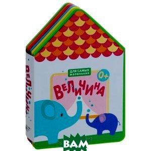 Купить Величина. Книжка-игрушка, Мозаика-Синтез, 978-5-43150-516-4