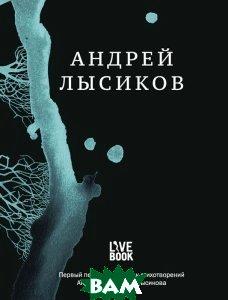 Купить Андрей Лысиков. Стихи, Livebook/Гаятри, Лысиков Андрей Дельфин, 978-5-904584-97-9