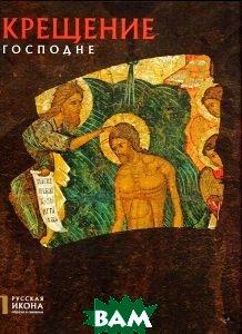 Купить Крещение Господне, ООО Метропресс, Турцова М.Н., 978-5-00000-014-4