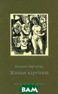 Купить Живые картины, Издательство Ивана Лимбаха, Полина Барскова, 978-5-89059-219-4