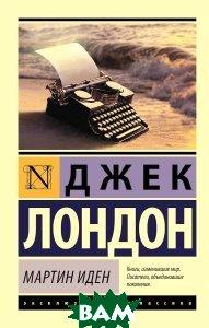 Купить Мартин Иден, АСТ, Джек Лондон, 978-5-17-087985-4