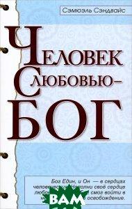 Купить Человек с любовью - Бог, Амрита-Русь, Сэмюэль Сэндвайс, 978-5-413-01276-5