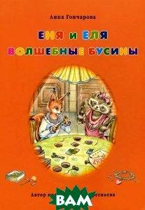Купить Еня и Еля. Волшебные бусины, БЕЛЫЙ ГОРОД, Анна Гончарова, 978-5-9067-2620-9