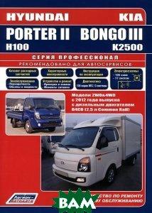 Купить Hyundai Porter II / Н100 & KIA Bongo III / К2500. Модели 2WD&4WD с 2012 года выпуска c дизельным двигателем D4CB (2, 5 л. Common Rail). Характерные неисправности. Руководство по ремонту и техническому, Легион-Автодата, 978-5-88850-609-7