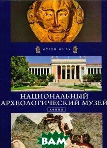 Купить Национальный археологический музей. Афины, АРИА - АиФ, 978-5-93229-183-2