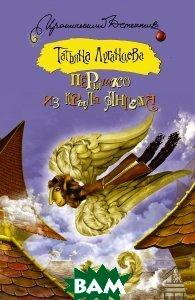 Купить Пёрышко из крыла ангела, АСТ, Луганцева Татьяна Игоревна, 978-5-17-084372-5