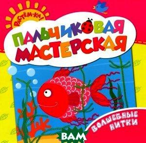 Купить Волшебные нитки. Пальчиковая мастерская, РОСМЭН, Т. И. Беляева, 978-5-353-06954-6