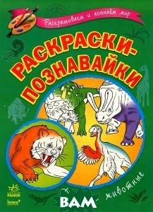 Купить Древние животные. Раскраска, Ранок, Е. А. Трофимова, 978-966-746635-0