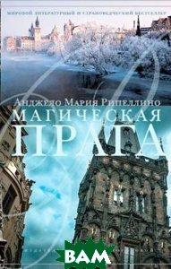 Купить Магическая Прага, Издательство Ольги Морозовой, Анджело Мария Рипеллино, 978-5-98695-079-2
