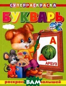 Купить Букварь. Раскраска для малышей, Омега-пресс, 978-5-465-03009-0