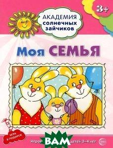 Академия солнечных зайчиков. 3-4 года. МОЯ СЕМЬЯ
