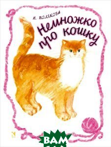 Купить Немножко про кошку, Речь, Надежда Полякова, 978-5-9268-1722-2