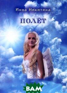Купить Полет (изд. 2014 г. ), Спутник+, Инна Никитина, 978-5-9973-2979-2