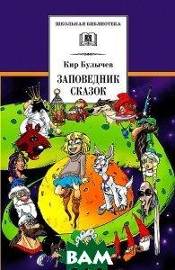 Купить Заповедник сказок, Альфа-книга, Кир Булычев, 978-5-9922-1945-6