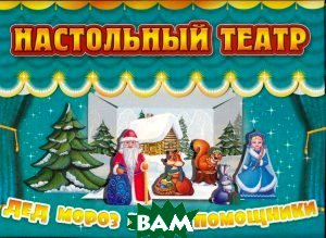 Купить Дед Мороз и его помощники, БММ, 9785889447092