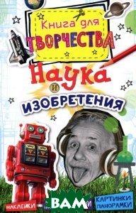 Купить Наука и изобретения. Книга для творчества, Азбука-Аттикус, Рут Томсон, 978-5-389-08380-6