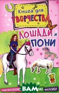 Купить Лошади и пони. Книга для творчества, Азбука-Аттикус, Пиннингтон Андреа, 978-5-389-08377-6