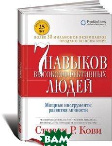 Купить Семь навыков высокоэффективных людей. Мощные инструменты развития личности, Альпина Паблишер, Кови Стивен Р., 978-5-9614-6800-7