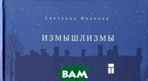 Купить Измышлизмы, Этерна, Светлана Иванова, 978-5-480-00350-5