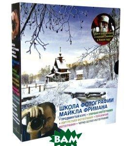 Купить Школа фотографии Майкла Фримана. Продвинутый курс (подарочный комплект из 4 книг), Добрая книга, Майкл Фриман, 978-5-98124-641-8