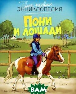 Купить Пони и лошади, Machaon, Мари-Рене Гийоре, Патрисия Рениг, 978-5-389-07472-9