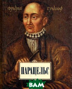 Купить Парацельс, Владимир Даль, Фридрих Гундольф, 978-5-93615-154-5