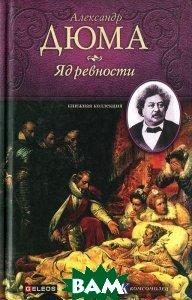 Купить Яд ревности, Столица, Александр Дюма, 978-5-8189-1792-4