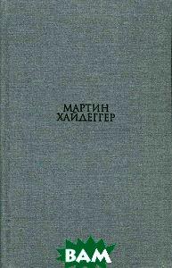 Купить Гегель. Негативность. Разбирательство с Гегелем, Владимир Даль, Мартин Хайдеггер, 978-5-93615-146-0