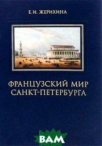 Купить Французский мир Санкт-Петербурга, Росток, Е. И. Жерихина, 978-5-94668-157-5
