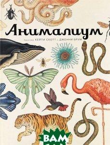 Купить Анималиум, Азбука-Аттикус, Дженни Брум, 978-5-389-07499-6